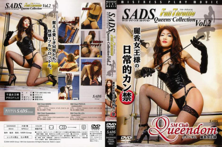 フルスロットル Vol.2 麗香女王様の日常的カン禁