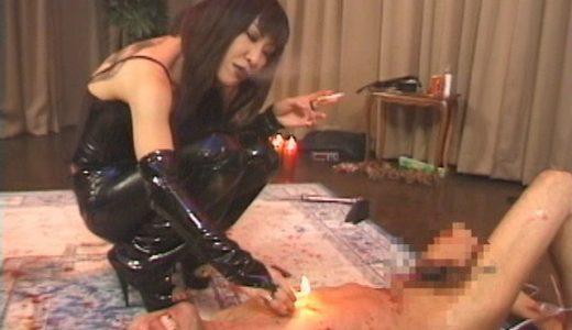 【生贄奴隷炎上】ボンデージ女王様による窒息・針刺し・蝋燭責めのハードプレイ