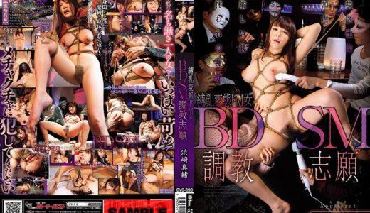 マゾ女をSMバーで緊縛しながらイカせる羞恥的プレイ!【GVG-690 BDSM調教志願 浜崎真緒】