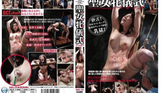 地下室に監禁されたマゾ女を拷問SM調教!【MG-01 聖女牝儀式 小口田桂子】
