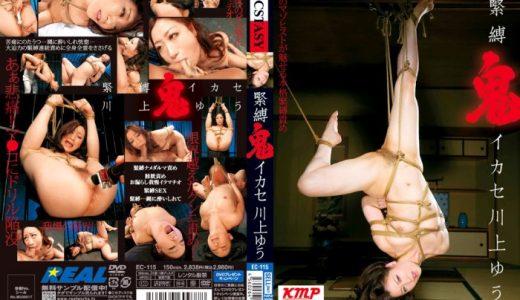 天性のマゾ女に股吊り、横吊り、逆さ吊り!羞恥的なポーズで全裸拘束SM調教!【EC-115 緊縛鬼イカセ 川上ゆう】